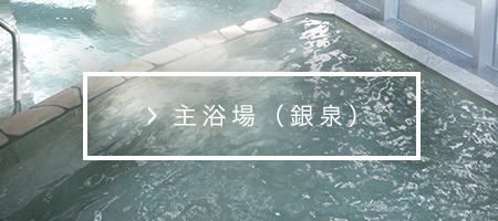 主浴場(銀泉)